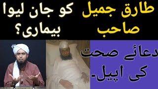 Molana Tariq Jamil Sahab ki Bimari ar Unki Ayadat..
