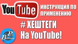 ХЭШТЕГИ На YouTube #