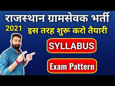 Rajasthan Gramsevak Syllabus Exam Pattern 2021   राजस्थान ग्रामसेवक भर्ती   RSMSSB Gramsevak  