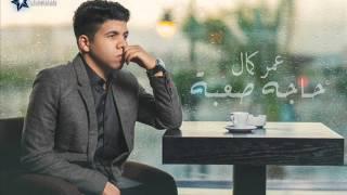 عمر كمال | حاجة صعبة | من ألبوم حاجة صعبة