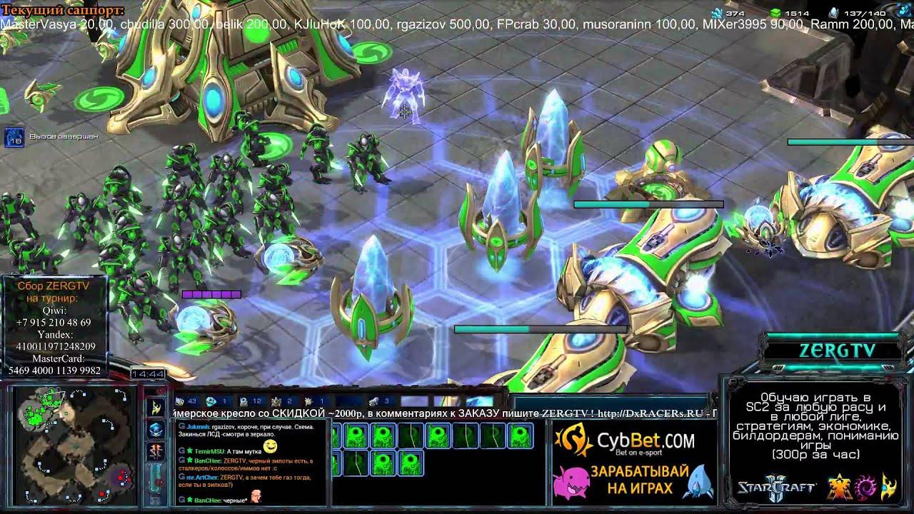 ZERGTV LADDER - Масс зилоты - StarCraft 2 - YouTube