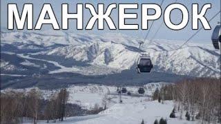 Алтай Манжерок 04 03 2021 Парк отель Горнолыжный курорт Трассы Стоимость отдыха в Горном цены
