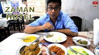 জামান হোটেলে আমি হতাশ -  VERY DISAPPOINTING FOOD IN ZAMAN HOTEL - Chittagong - Bangladesh