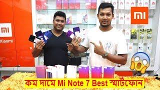 Xiaomi Redmi Note 7 Series 📱 Best Smartphone in 14.500 To 23.000 Tk   Sept 2019🔥