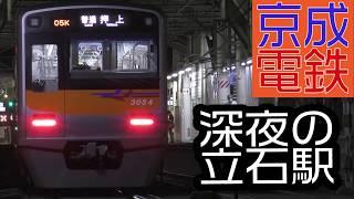 深夜時間帯の京成立石 京成3100形3154F回送・押上止まり・浅草橋行き