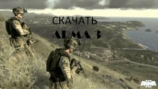Скачать Arma 3 Пиратка, крякнутый мультиплеер)