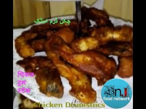 Crispyspicyjuicy chicken drumsticks thighs urduhindi youtube crispyspicyjuicy chicken drumsticks thighs urduhindi snj food network forumfinder