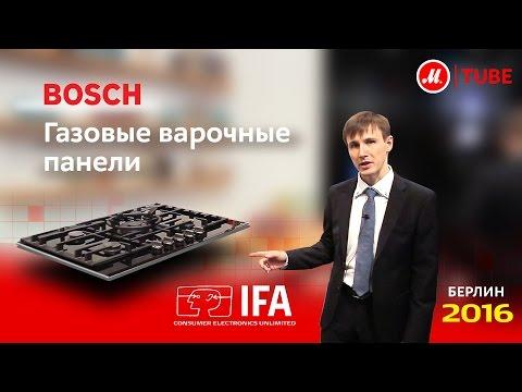 Новинки IFA 2016: газовые варочные панели Bosch
