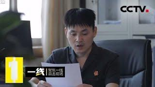 《一线》 20190920 裁判者·空前的挑战| CCTV社会与法