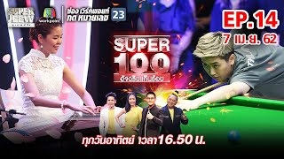 Super 100 อัจฉริยะเกินร้อย | EP.14 | 7 เม.ย. 62 Full HD