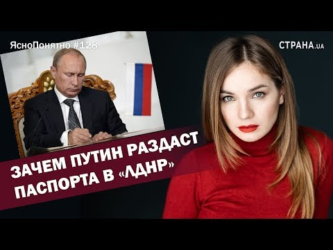 Зачем Путин раздаст паспорта в «ЛДНР» | ЯсноПонятно #128 by Олеся Медведева thumbnail