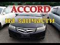 Авто в разбор Honda Accord cl7. Очередной донор для хондоводов!
