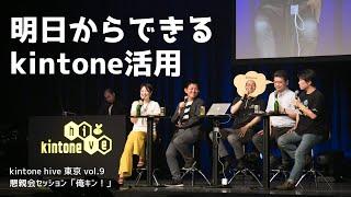 【明日からできるkintone活用】4人のユーザーが語る活用トーク「俺キン!」(字幕付)