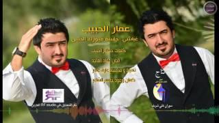 عمار الحبيب حبيبي اجاني غباشي 2017
