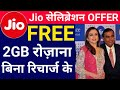 Jio New OFFER रोजाना 2GB FREE Internet बिना रिचार्ज के | Jio Celebration OFFER FREE 2GB Per Day