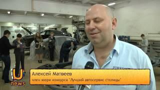 U news  Кузовной ремонт  Конкурс Лучший автосервис столицы подошёл к концу(, 2013-11-11T03:59:46.000Z)