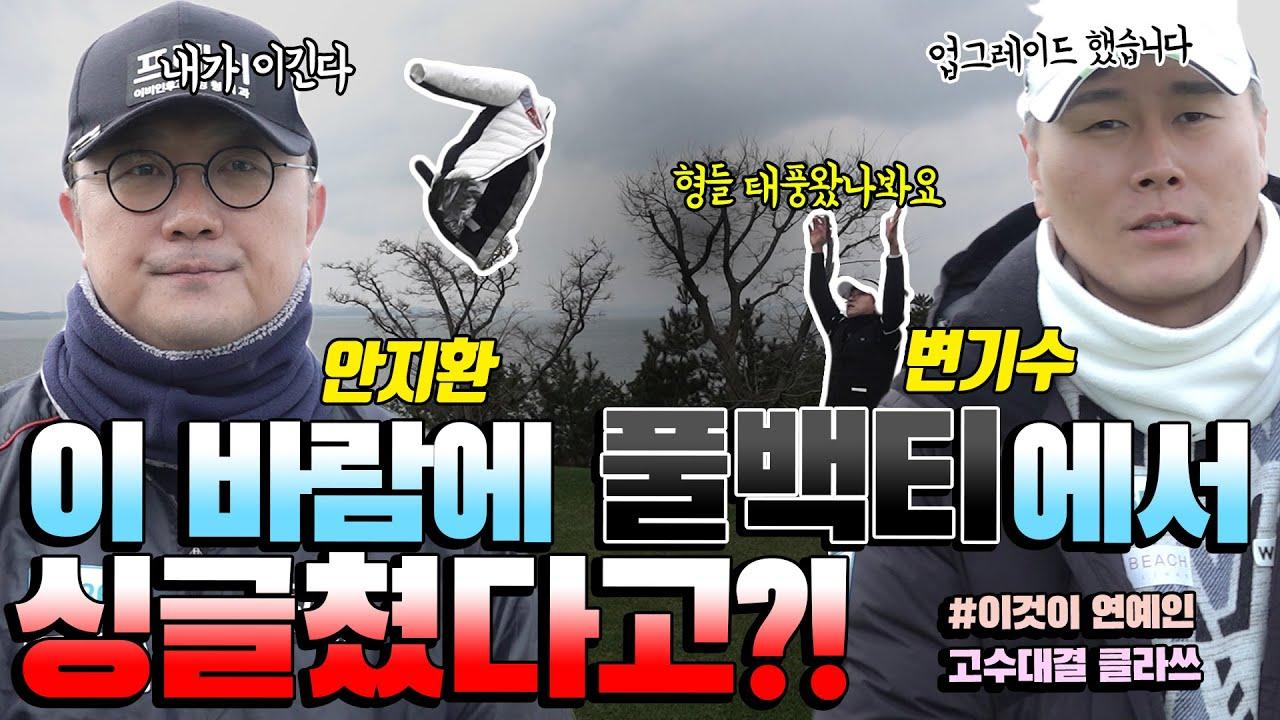 이 바람에 풀백티에서 싱글치는 안지환 변기수 연예인 고수대결! 흥미진진하다!!