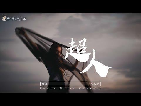 王貳浪 - 超人『你是我久久注视的憧憬』【中文動態歌詞Lycris】完整版
