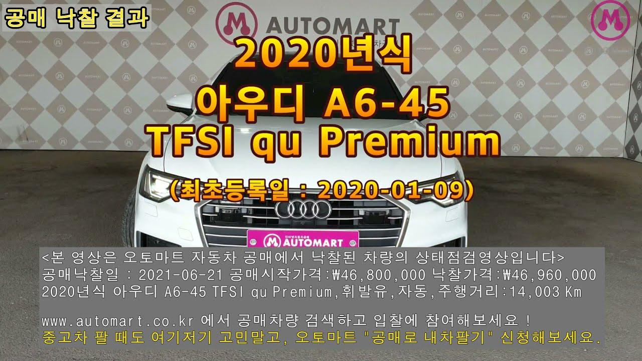 2021 06 21 공매낙찰결과 2020년식 아우디 A6 45 TFSI qu Premium