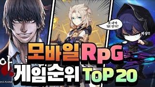 모바일 RPG게임 순위 TOP.20 - 1월 3주차 […