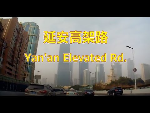 Drive Recorder in Shanghai, Yan'an Elevated Rd., go West  ドライブレコーダー in 上海 延安高架路(西方向)編