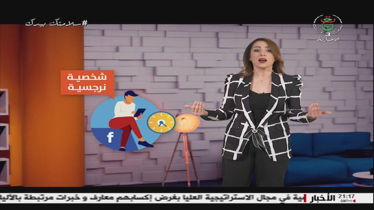 """خبايا الإعلام """" مع أمنة بن عبد ربه : النرجسية و أخواتها   """""""