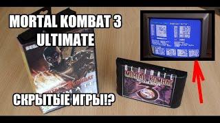 Необычный картридж Ultimate Mortal Kombat 3 (скрытые игры!)(Канал Николая Каширского, приставочного маньяка): https://www.youtube.com/user/TranceNikZone Сегодня я расскажу об одном интер..., 2016-09-04T07:06:41.000Z)