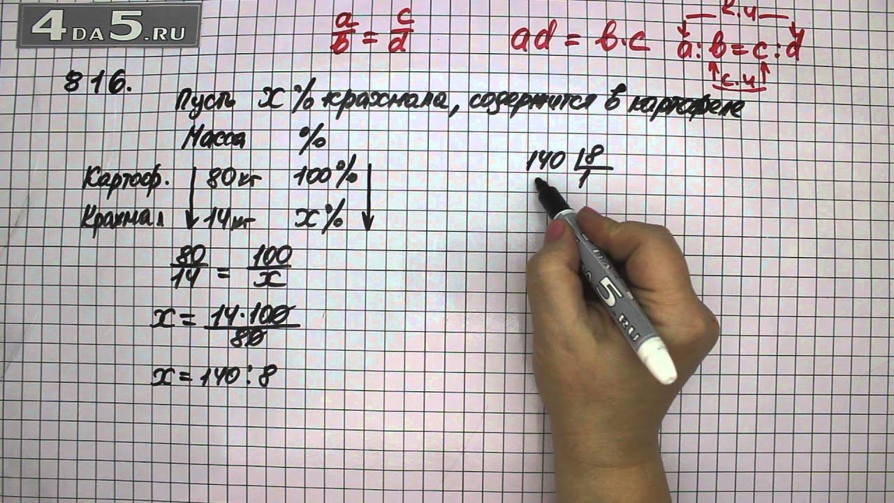 гдз по математике 6 класс н я виленкин смотреть