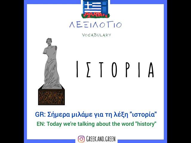 """Η λέξη """"ιστορία"""" 🏛 >> The word """"history"""""""