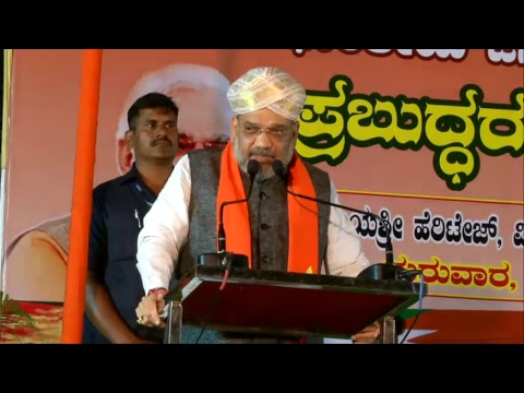 Shri Amit Shah addresses Intellectuals Meet in Hospet, Karnataka