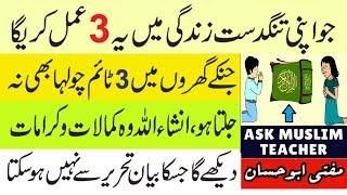 Rizq ki Bandish ka Wazifa - Rizq Mein Izafa ka Wazifa - Wazifa for Rizq Problems - Best Dua for Rizq
