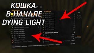 dying Light Как получить Крюк Кошку в самом начале игры