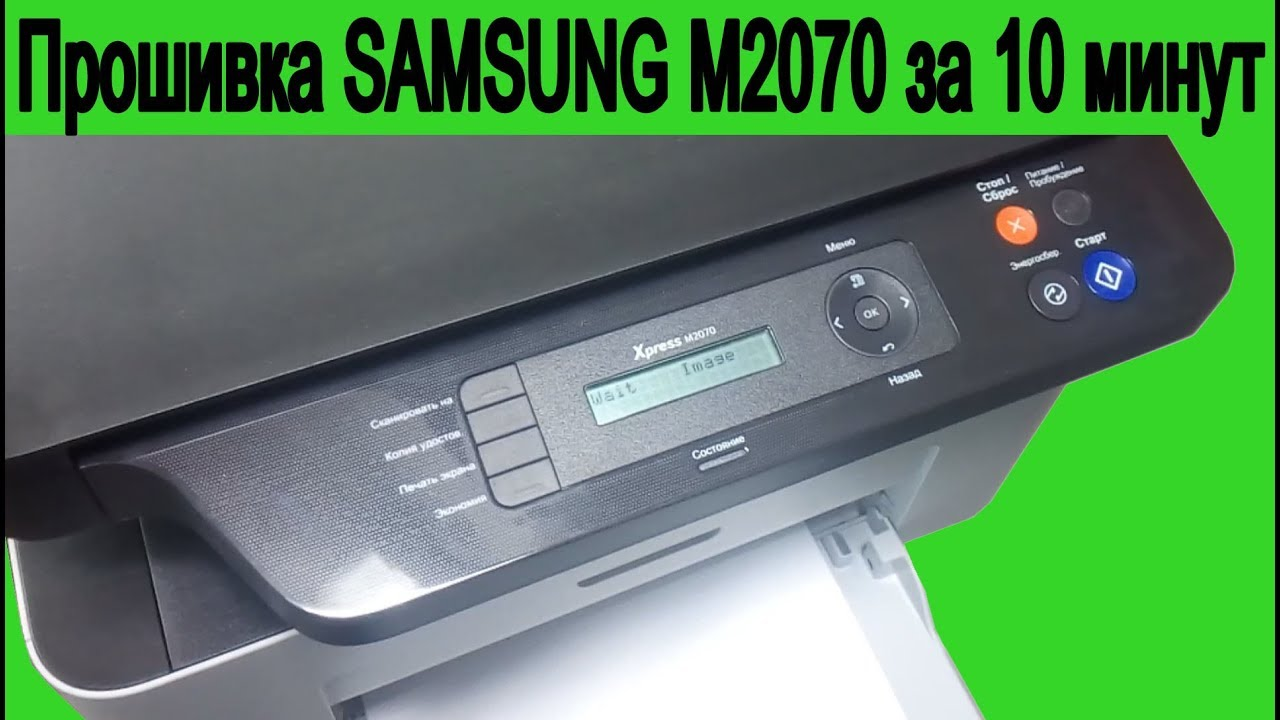 Samsung m2070w прошивка скачать