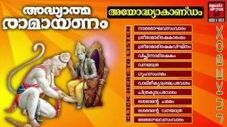 Adhyathma Ramayanam Kilippattu | Ayodhya Kandam | Thunchath Ezhuthachan
