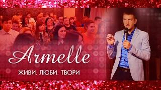 Компания Армель. Клип о награждении и обучении в Кемерово
