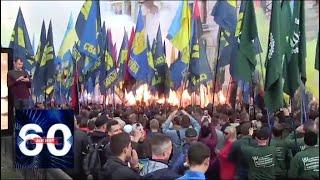 Марш славы УПА в Киеве: погромы и хаос. 60 минут от 15.10.18