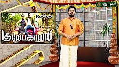 Pongal Special Filmy Review | Gulaebaghavali Review | Prabhu deva | Hansika | 14/01/2018