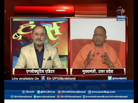 महाबहस - Exclusive Interview Of UP CM Yogi Adityanath With Amitabh Agnihotri