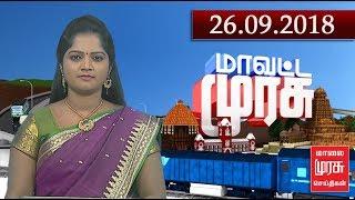Mavatta Murasu 24-09-2018 Malaimurasu tv News