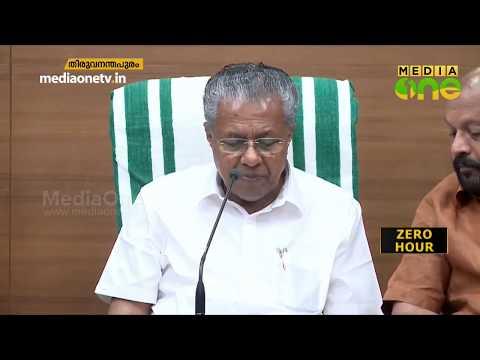 ആത്മഹത്യ ചെയ്ത കര്ഷകരുടെ കുടുംബങ്ങള്ക്ക് സഹായം Pinarayi Vijayan Press Meet   Farmer Suicide