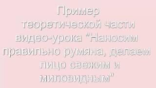 Как правильно наносить румяна(Все подробности о том как корректировать лицо и наносить румяна в этом видео-курсе. http://shop.woman-time.com/Advert/Tekst_disk..., 2013-07-22T12:29:48.000Z)