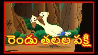 రెండు తలల పక్షి | Two Headed Bird | Panchatantra Moral Story for Kids | Chiku TV Telugu