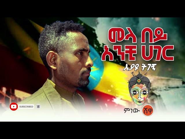 Ethiopian Music : Eyayu Tegegn እያዩ ትገኝ (መላ በይ እንቺ ሃገር) - New Ethiopian Music 2021(Official Video)