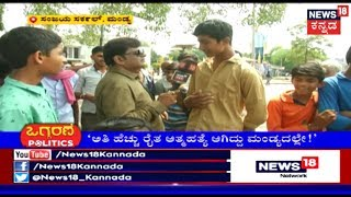 Will It Be Nikhil Or Sumalatha...? Mandya Public Opinion On Elections Result