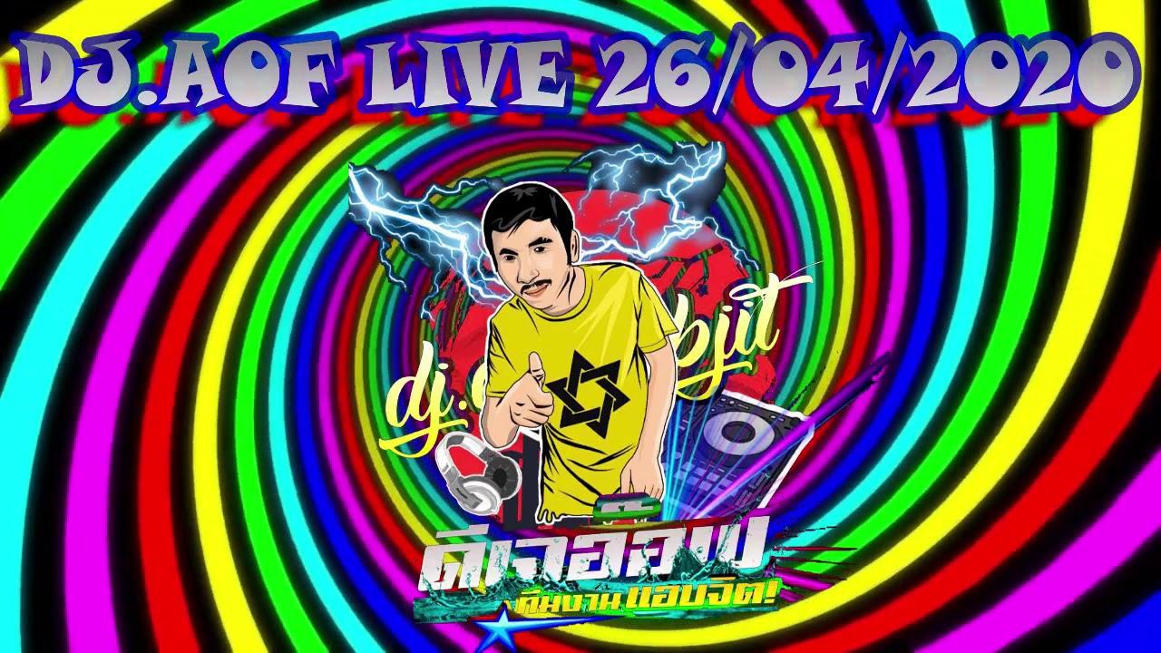 ดีเจอ๊อฟ LIVE 26/04/2020