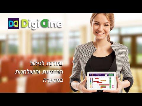 אפליקציית ניהול ההזמנות והשולחנות במסעדה DigiDine.com