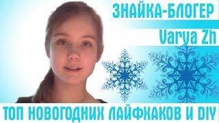 Знайка-блогер. Стань звездой на Znaika TV! Ролик от Varya Zh.
