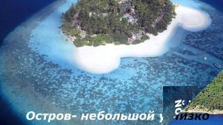 Зайкова М С  Мировой океан и его части