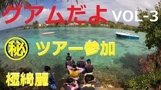夜明けのサンゴTV106話 グアム2日目VOL-3 シュノーケル㊙ツア...