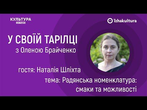 Радянська номенклатура: смаки та можливості / У своїй тарілці з Оленою Брайченко